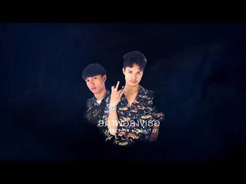 ฟังเพลง - สภาพอย่างเธอ LEGENDBOY feat. SK MTXF - YouTube