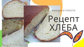 Рецепт домашнего хлеба . Хлеб на сыворотке .