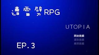 【遭雷劈RPG實況】UTOPIA part3 小海豚昇天了!! 不!!!
