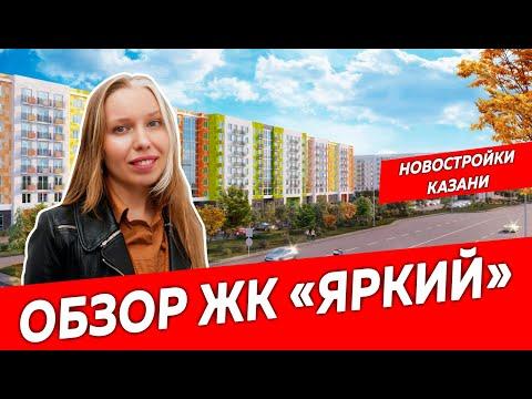 ЖК Яркий город Казань| Обзор новостройки ЖК Казани | Недвижимость и Закон