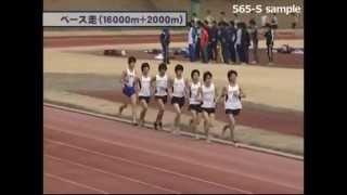 【陸上競技】レースの「流れにのる」長距離トレーニング