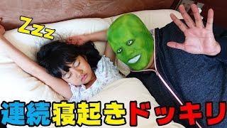 2日連続寝起きドッキリ!!終わったと見せかけて油断した2日目朝の反応が...himawari-CH