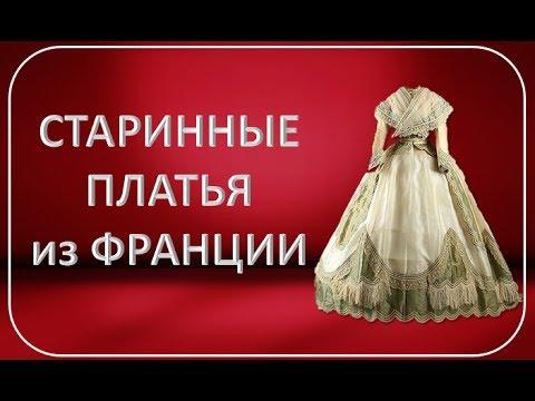 ВИНТАЖНЫЕ ПЛАТЬЯ. Старинные платья 1900-1920 годов