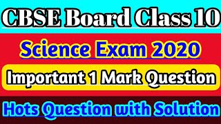 1 Mark वाले Science के Important Question Answer Hots Question, CBSE Board Exam Class 10  