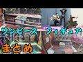 UFOキャッチャー~ワンピースフィギュア3本立て!~
