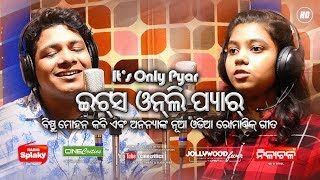 Its Only Pyar Bishnu Mohan Kabi Ananya G Ashok Kumar New Odia Romantic Song 2018 CineCritics