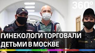 Дети на продажу - четырех гинекологов обвиняют в торговле младенцами в Москве