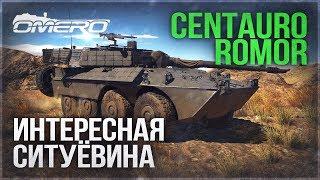 Centauro ROMOR: ИНТЕРЕСНАЯ СИТУЁВИНА в War Thunder