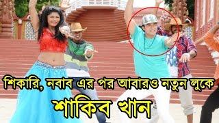 Download Video কিং খান শাকিব খান এর নতুন লুক! । চমকে দিলেন নায়িকাসহ সবাইকে । Shakib Khan New Movie Ohongkar 2017 MP3 3GP MP4