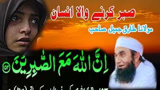 Sabar Karne Wala Insan | Maulana Tariq Jameel Best Bayan