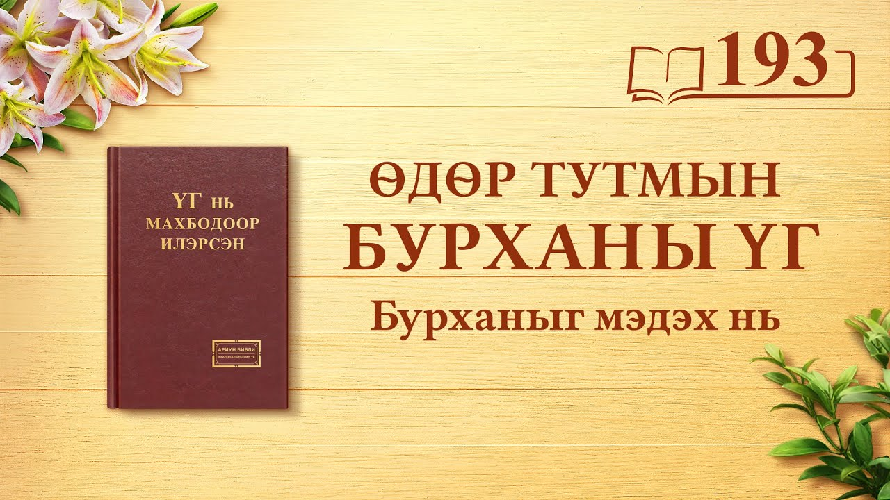 """Өдөр тутмын Бурханы үг   """"Цор ганц Бурхан Өөрөө X""""   Эшлэл 193"""