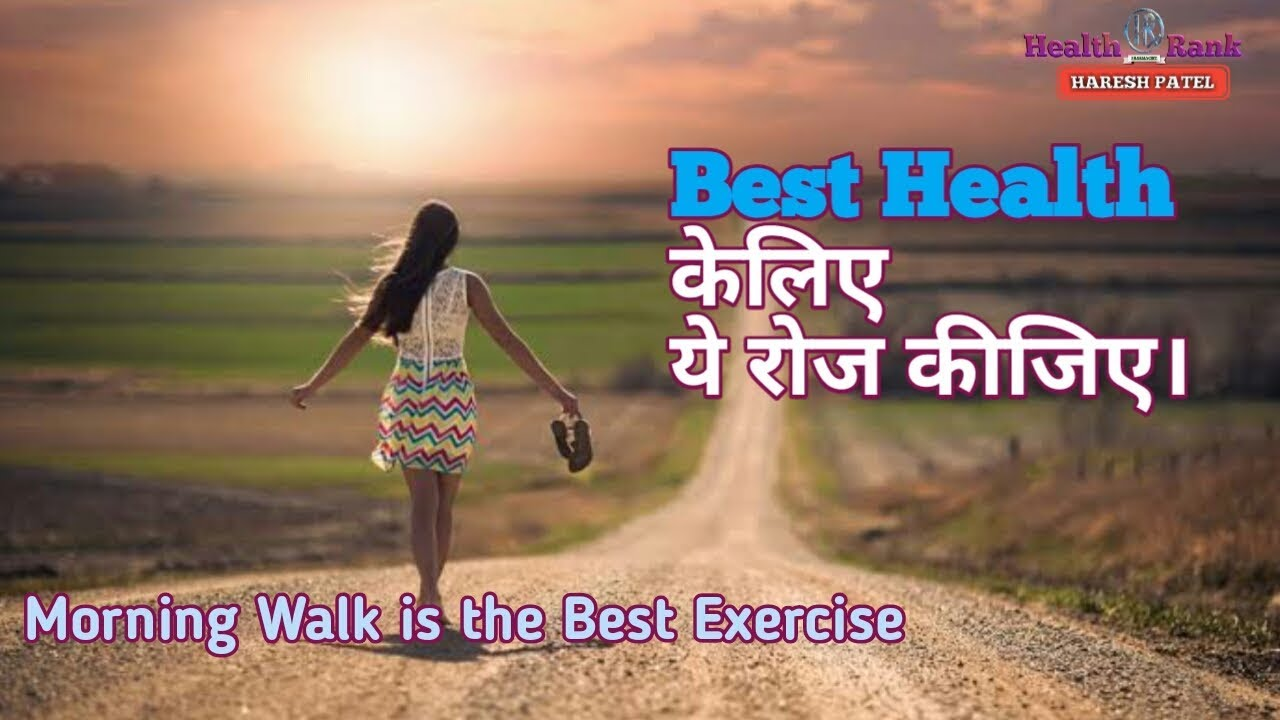 Walking Benefits For Health in Hindi