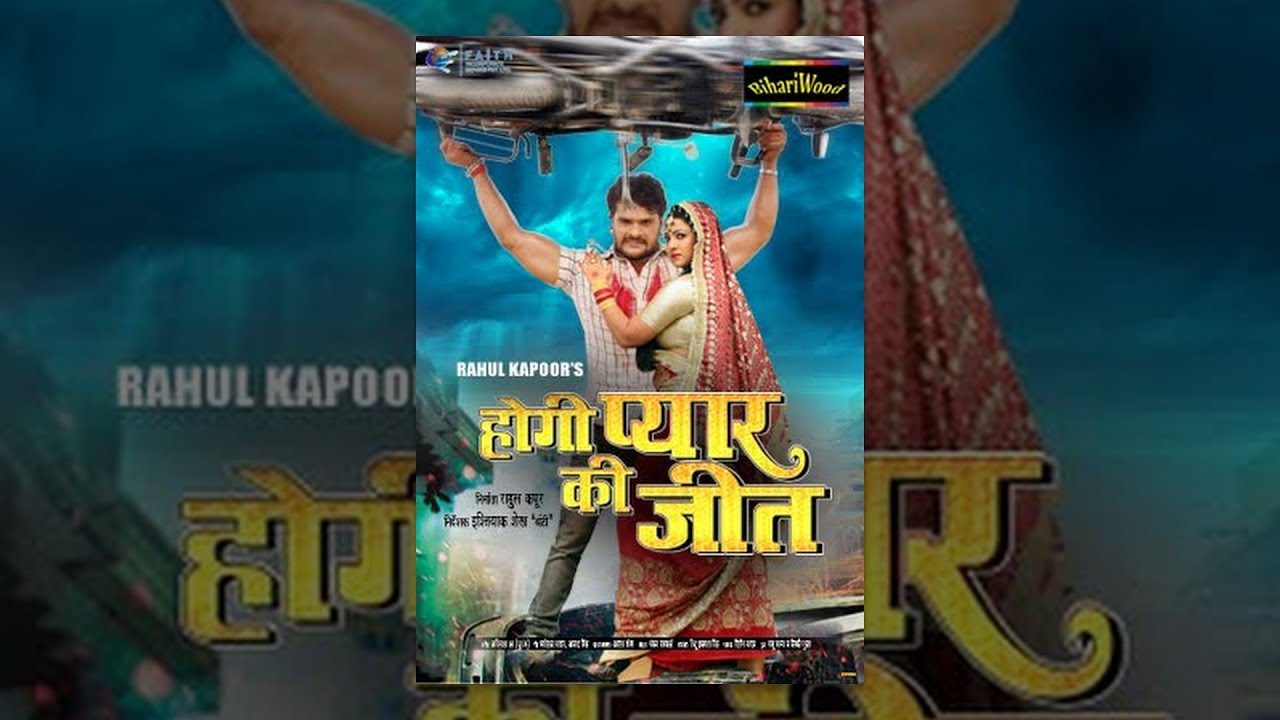 Hogi Pyar Ki Jeet - Watch Superhit Bhojpuri Full Movie