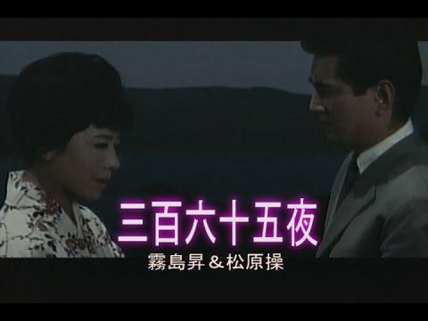 三百六十五夜 (カラオケ) 霧島...