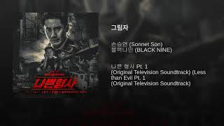 SON SEUNG YEON, BLACK NINE – LESS THAN EVIL OST PART 1