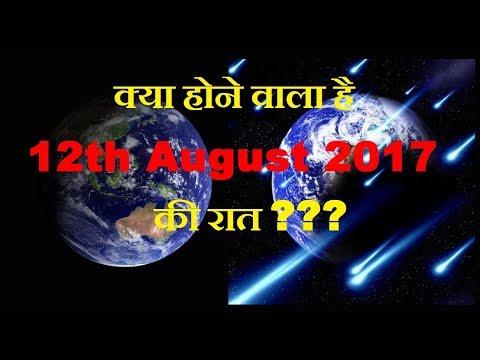 12th अगस्त 2017 को नही होगी रात??? पूरी वीडियो देखे