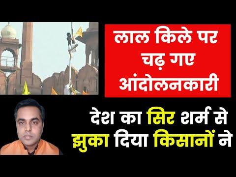 लाल किले पर चढ़ गए आंदोलनकारी.. देश का सिर शर्म से झुका दिया किसानों ने | Sushant Sinha thumbnail