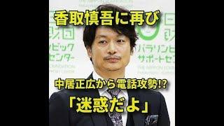 香取慎吾に再び中居正広から電話攻勢!? 「迷惑だよ」の一言がついに... ...