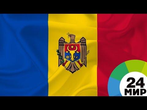 Социалисты и блок ACUM выбрали спикера и правительство Молдовы - МИР 24