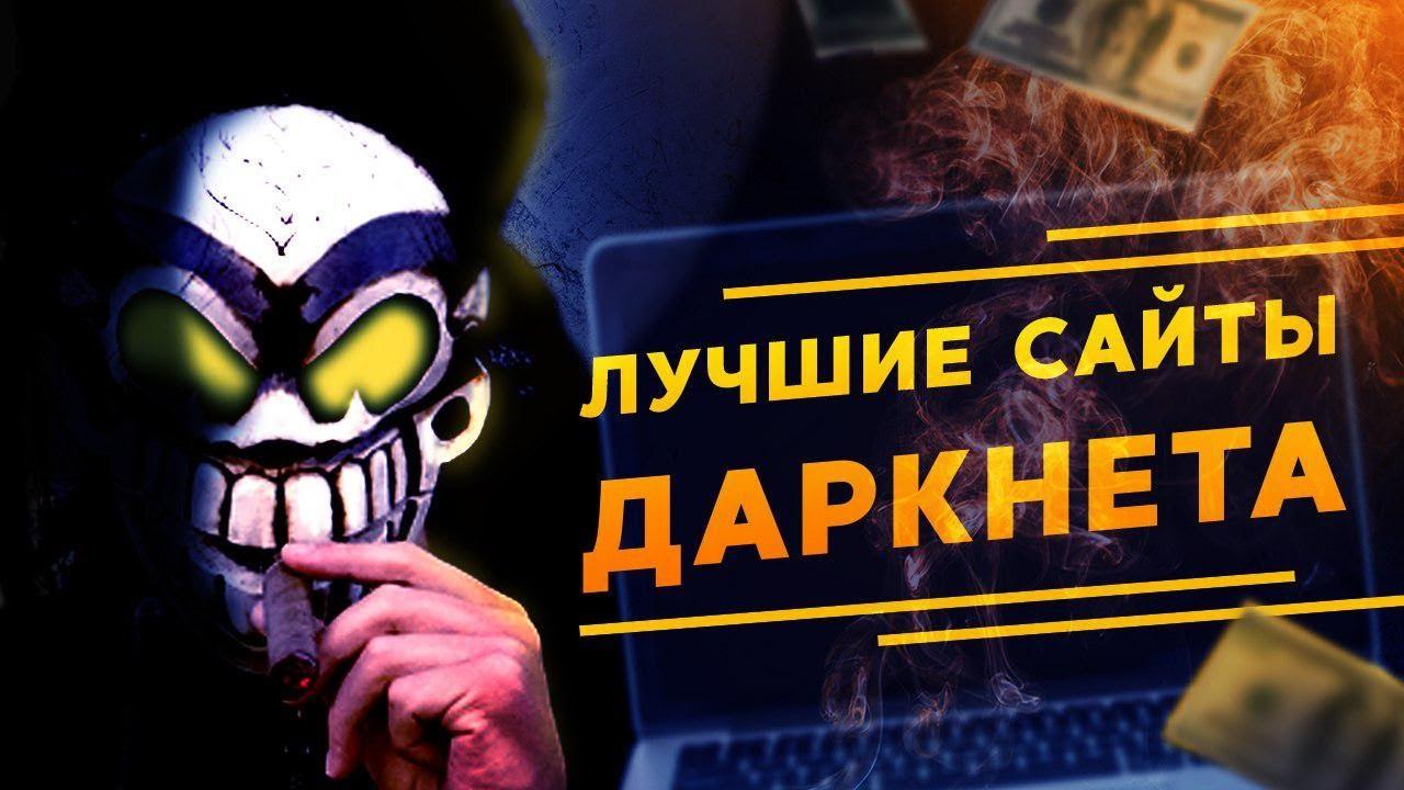Darknet интересные сайты как найти цп в tor browser hydraruzxpnew4af