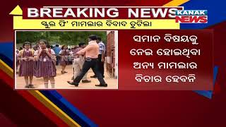Orissa High Court On Private School Fee Issue
