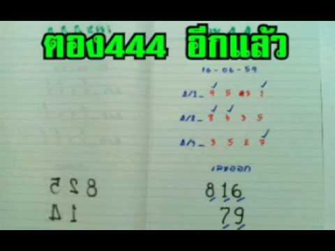 หวยงวดนี้01/07/59,เลขเด็ดสูตรตองสี่(444)