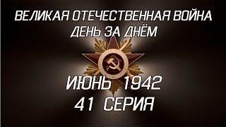 Великая война. Июнь 1942. 41 серия