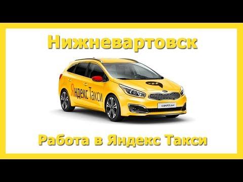 Работа в Яндекс Такси 🚖 Нижневартовск на своём авто или на авто компании