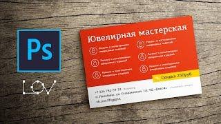 видео Дизайн листовки