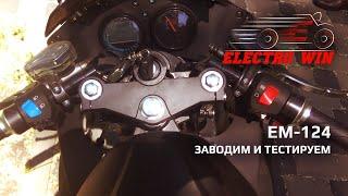 Электромотоцикл Electrowin EM-124 черный. Обзор кузова, основных узлов и включение
