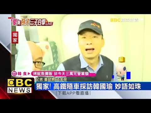 最新》韓國瑜星馬出訪前 北上幫鄭世維站台