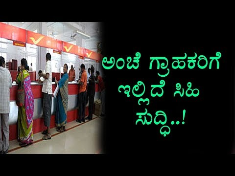 Great news for Post Office Account Holders | Kannada News | Top Kannada TV