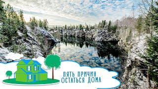 Карельские заповедники тайны подземелий и секреты зимней рыбалки Пять причин остаться дома