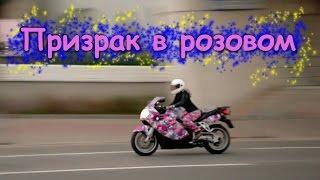 Призрак в Розовом. Мотогаечка. Pink Ghost.