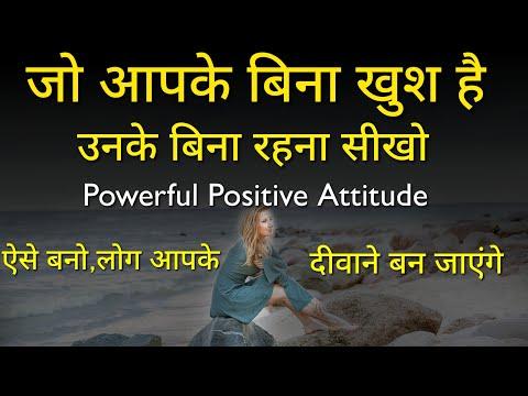 À¤° À¤µà¤£ À¤• À¤¸ À¤– Motivational Quotes Positive Thoughts Mind Changing Speech Hindi Youtube