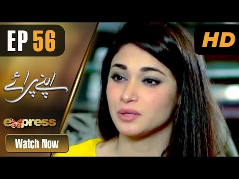 Apnay Paraye - Episode 56 - Express Entertainment Dramas