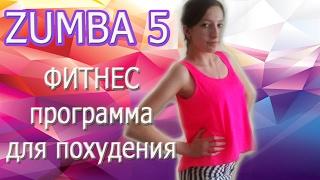 ZUMBA 5 ♥ Фитнес-программа для похудения