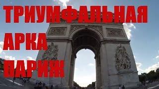 Триумфальная арка  на площади Шарля де Голля. Вид на Париж с арки