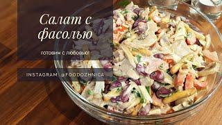 ПРОСТОЙ РЕЦЕПТ салата с фасолью и сухариками | легкий рецепт | салат на праздник и на каждый день