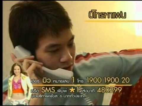 (THE STAR 3)บี้โทรหาแฟน