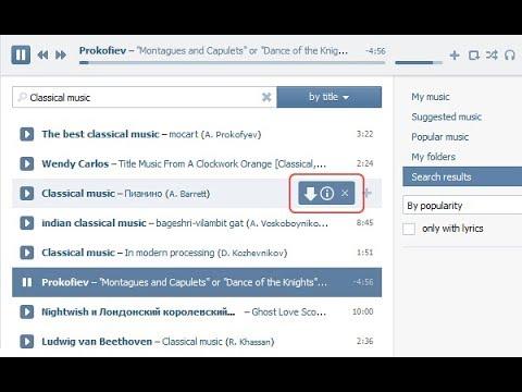 Скачать аудио с контакта незарегистрированным пользователям. Как.