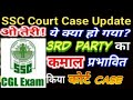 3rd Party Made Supreme Court Prepone SSC CGL Court Case Date |SSC CGL Court Case Update|