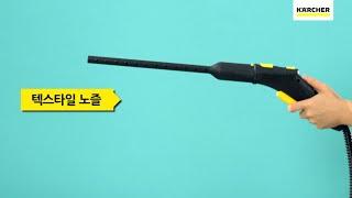 [카처] 스팀청소기 ACC 텍스타일 활용 영상