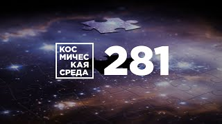 Космическая среда № 281 от 13 мая 2020 года