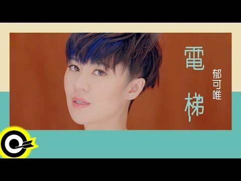 郁可唯 Yisa Yu【電梯 Love Passing By】Official Music Video