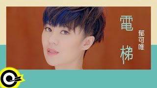 郁可唯 Yisa Yu【電梯 Love Passing By】Official Music Video