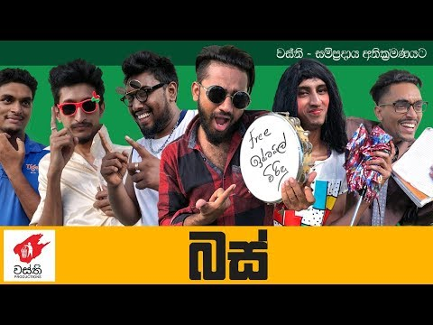 Bus   Wasthi Productions