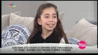 Entertv: Παιδί- θαύμα 9 χρονών που μιλά ήδη 9 γλώσσες