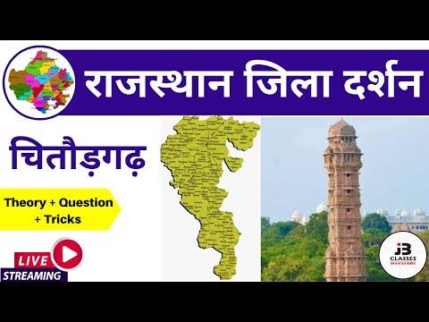 Chittorgardh Jila Darshan ( चितौड़गढ़ जिला दर्शन ) | Rajasthan Jila Darshan ( राजस्थान जिला दर्शन )