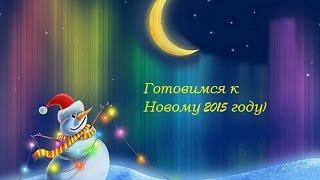 Готовимся к Новому 2015 году)
